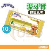 摩爾思潔牙骨 蜂蜜風味10g/零食【寶羅寵品】