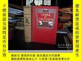 二手書博民逛書店【包罕見】China in Convulsion,《動亂中的中國