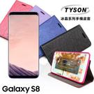 【愛瘋潮】Samsung Galaxy S8 冰晶系列 隱藏式磁扣側掀皮套 保護套 手機殼