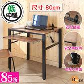 書桌 桌上架《百嘉美》工業風低甲醛防潑水80公分單鍵盤架穩重型工作桌/附插座/電腦桌