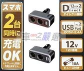 車之嚴選 cars_go 汽車用品【FCL-175】日本NAPOLEX 2.4A雙USB+雙孔直插可調式鍍鉻點煙器電源插座擴充器