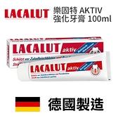 德國 Lacalut 樂固特 AKTIV 強化牙膏 100ml【PQ 美妝】