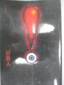 【書寶二手書T2/一般小說_OHA】驚嘆號1_二宮敦人