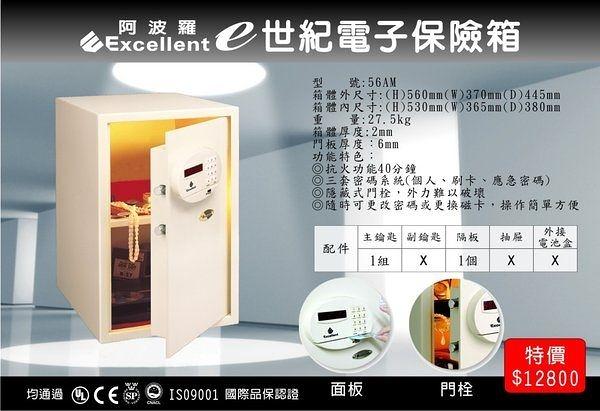 《EXCELLENT 阿波羅》e世紀電子保險箱-電子刷卡二用-智慧型〈56AM〉保險櫃/金庫/財庫/招財