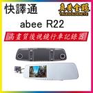【快譯通】ABEE R22 後視鏡行車記錄器 前後雙錄影