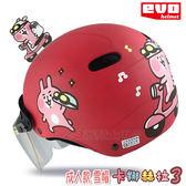 【 附短鏡片 EVO 雪帽 卡娜赫拉3 消光深粉】粉紅兔兔 P助 CA-110 半罩安全帽 正版卡通授權