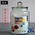 密封罐儲存罐玻璃儲物罐食品存儲瓶罐子防潮五谷雜糧【古怪舍】