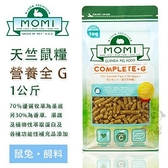 *KING WANG*美國摩米 MOMI 《天然全CG-天竺鼠飼料》1kg 70%牧草基底 無蔗糖