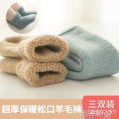 襪子兒童襪子寶寶嬰兒秋冬季加厚保暖新生兒女童男童地板中筒棉羊毛襪 【四月特賣】