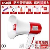 喇叭揚聲器叫賣機地攤宣傳手持便攜式喊話器擺攤擴音神器錄音小喇叭廣告播 創意新品