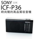 SONY 收音機 ICF-P36 輕巧便...