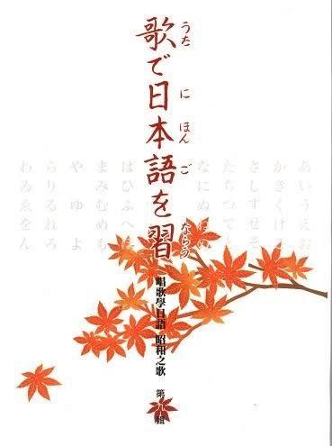 唱歌學日語 昭和之歌 第9-12輯 DVD 四套裝  (購潮8)