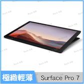 微軟 MicroSoft Surface Pro 7 黑 PUV-00024【送原廠鍵盤(黑)/i5 1035G4/8G RAM/256G SSD/Pro7/Win10/Buy3c奇展】