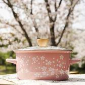 高顏值出口日本粉色櫻花24cm 4L加厚琺瑯搪瓷鍋湯鍋 電磁爐通用igo    西城故事