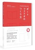 作品集的設計學:日本30年資深創意總監,教你從概念、編輯、設計到面試技巧的實務..