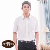 【岱妮蠶絲】時尚吸濕排汗圓領短袖男襯衫(白)