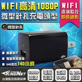 【台灣安防】監視器【台灣安防科技】高清 HD1080P 插座型 手機WIFI遠端 微型監視器