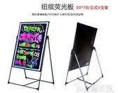 廣告牌 七彩LED電子熒光板發光廣告牌 手寫發光電子黑板展示板50 70宣傳 DF 科技藝術館