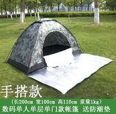 迷彩帳篷戶外1人防雨3-4人搭建單人野營2人全自動雙人單兵帳篷  ATF  極有家