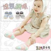 嬰兒襪童襪 新生兒船襪 薄款條紋寶寶襪子-321寶貝屋
