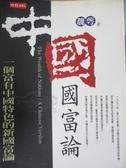 【書寶二手書T4/社會_KJO】中國國富論_魏萼