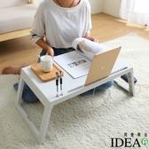 【IDEA】多功能攜帶式摺疊懶人收納桌/床上桌/戶外桌白色