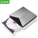 綠巨能行動光驅DVD/CD刻錄機USB3.0筆記本電腦外置光驅外接台式一體機光盤盒 NMS小明同學
