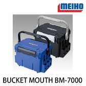 漁拓釣具 明邦 BUCKET MOUTH BM-7000 (工具箱)
