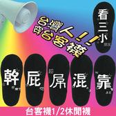 Amiss【B805-9】搞怪系列台客襪㊣1/2休閒襪(6款;3雙入)