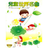 兒童世界名曲CD (10片裝)
