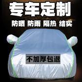 19新款專用汽車車衣加厚四季防雨防塵防曬罩套子罩子車罩保護外套 潮流衣舍