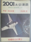 【書寶二手書T6/一般小說_MKK】2001太空漫遊_阿瑟克拉克