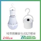 【刀鋒】YE帶開關掛勾式E27燈座 可搭配觸控式應急LED省電燈泡 緊急照明 觸控 停電燈 露營 燈飾