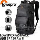 LOWEPRO 羅普 Fastpack ...