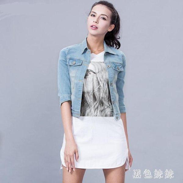 中大尺碼修身牛仔外套女懷舊七分袖薄秋上衣短款小外套淺藍色 qf5450【黑色妹妹】