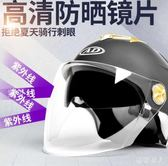 安全帽 電動車摩托AD雙鏡片頭盔機車男女季防紫外線防曬安全帽 LN4136 【極致男人】