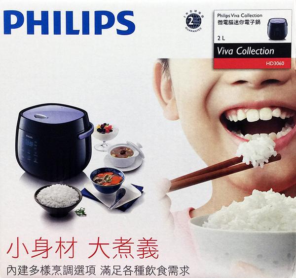 ◎蜜糖泡泡◎PHILIPS 飛利浦 微電腦迷你電子鍋 2L(HD3060/HD-3060)