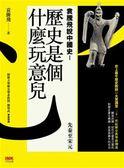(二手書)歷史是個什麼玩意兒 袁騰飛說中國史(1):先秦至宋元