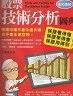 二手書R2YBb 2014年6月初版《股票技術分析圖典 全彩圖解》王國華 羿勝國