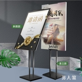 展示牌kt板展架立式落地式海報架廣告架子支架展板廣告牌展示架 PA8288『男人範』