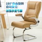 弓形椅電腦椅家用老板椅真皮書房會議椅職員麻將座椅旋轉辦公椅子 MKS小宅女