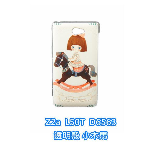 [ 機殼喵喵 ] SONY Xperia Z2a LTE L50T D6563 手機殼 透明外殼 小木馬