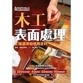 木工表面處理:正確選擇和使用塗料(暢銷歐美15年,全球銷量超50萬的經典教科書)