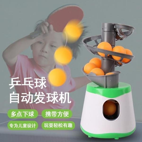 簡易乒乓球機發射器練球器自動發球機家用單人兒童便攜式初學訓練 【夏日新品】