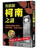 (二手書)名偵探柯南 最終研究 「柯南」V.S.「怪盜基德」 勁敵對決背後隱藏的身世之..