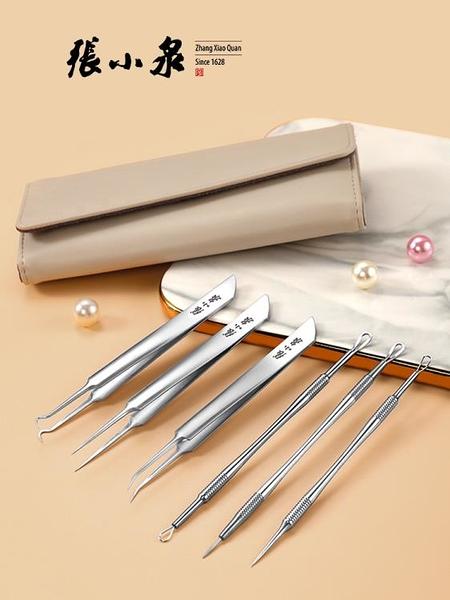 粉刺針套裝擠痘痘工具暗瘡痘痘挑粉刺美容院專業粉刺