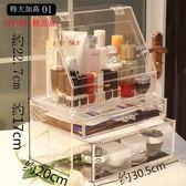 超大號透明化妝品收納盒塑膠防塵護膚有蓋亞克力桌面梳妝台置物架 NMS 樂活生活館