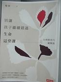 【書寶二手書T4/社會_CKB】別讓孩子繼續錯過生命這堂課-台灣教育的缺與盲_楊照