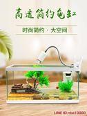 水族箱養龜的專用缸養烏龜缸龜生態玻璃水陸金魚缸小型免換水別墅箱家用摩可美家