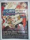 【書寶二手書T1/心理_J7T】關於心理學的100個故事_汪向東